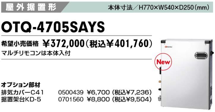 給湯器の交換の費用と価格OTQ-4705SAYS