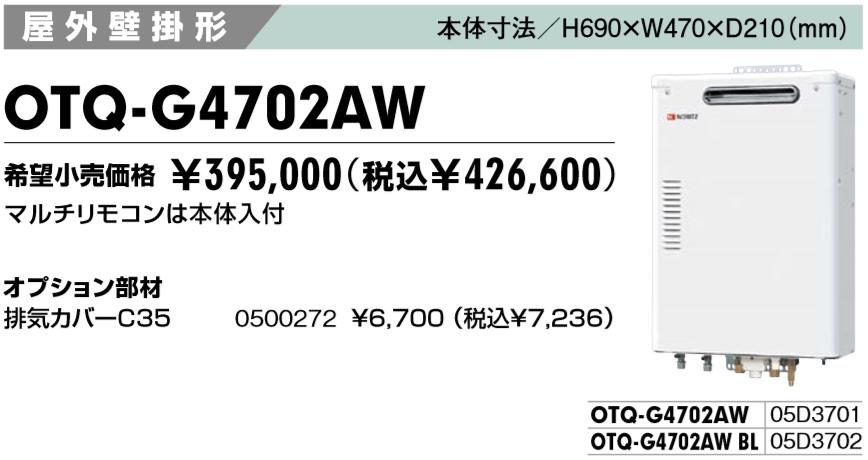 給湯器の交換の費用と価格OTQ-G4702AW