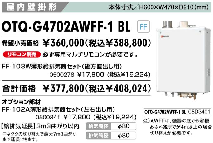 給湯器の交換の費用と価格OTQ-G4702AWFF-1BL