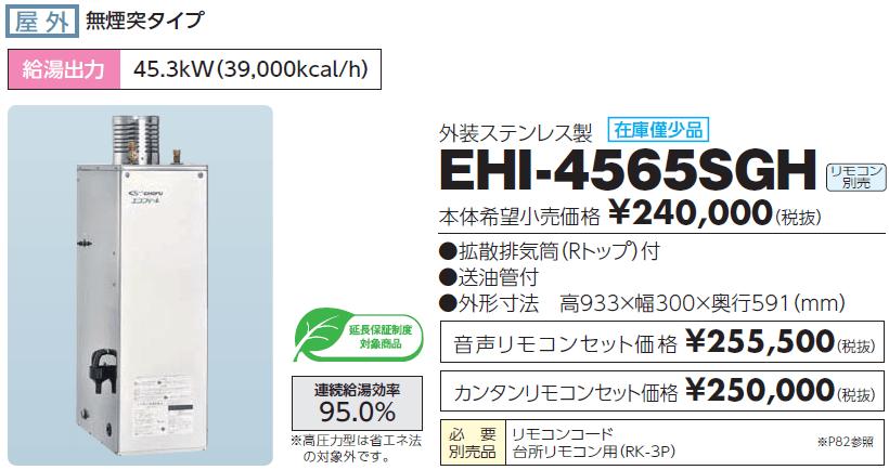 給湯器EHI-4565SGH