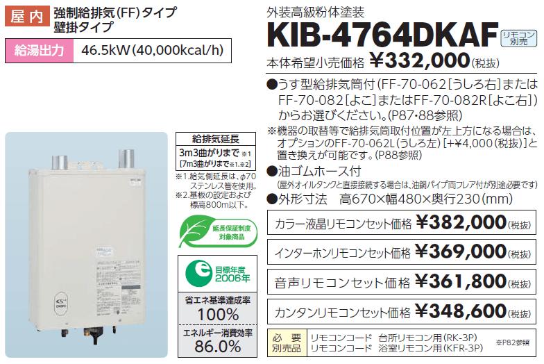 給湯器 長府製作所 KIB-4764DKAF