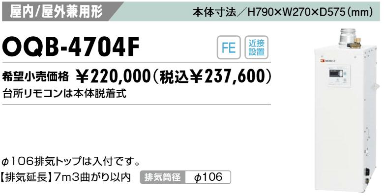 給湯器 長府製作所 OQB-4704F