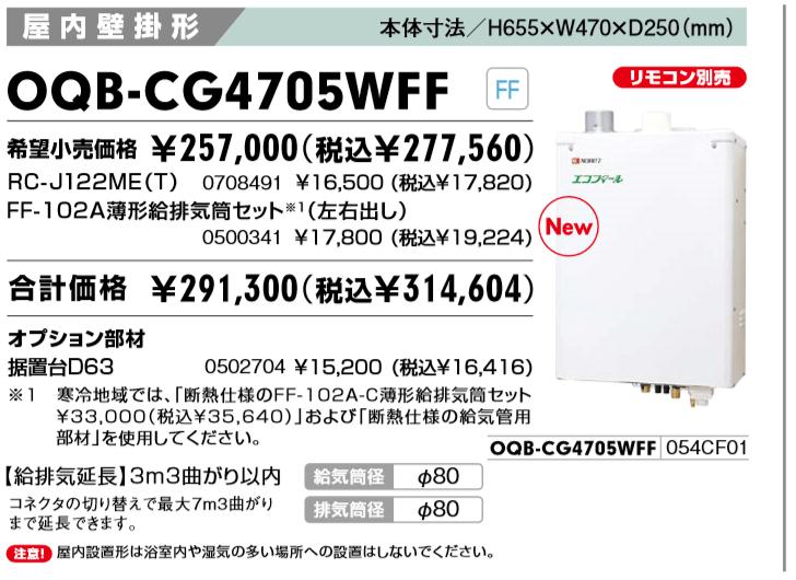 給湯器OQB-CG4705WFFの価格