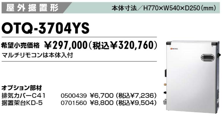 給湯器 ノーリツ OTQ-3704YS