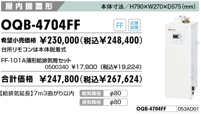 給湯の交換と費用 長府製作所 OQB-4704FFの価格 盛岡