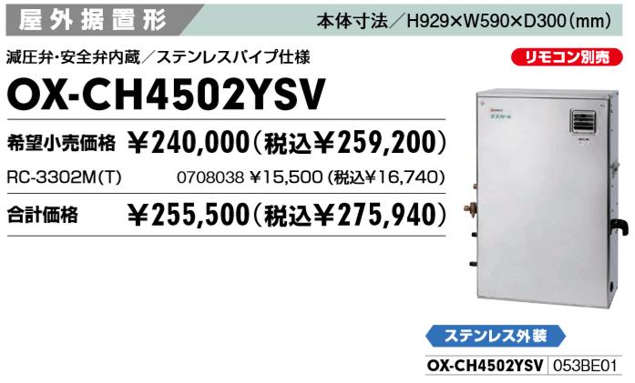 給湯器OX-CH4502YSVの価格