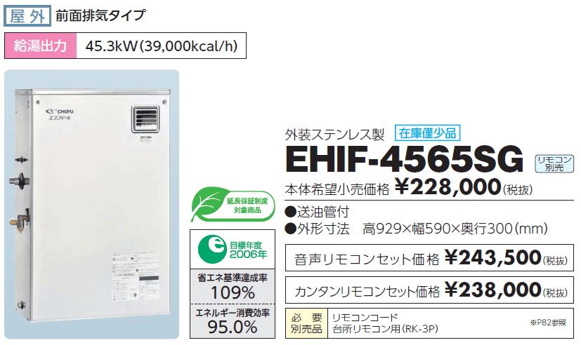 給湯器EHIF-4565SG