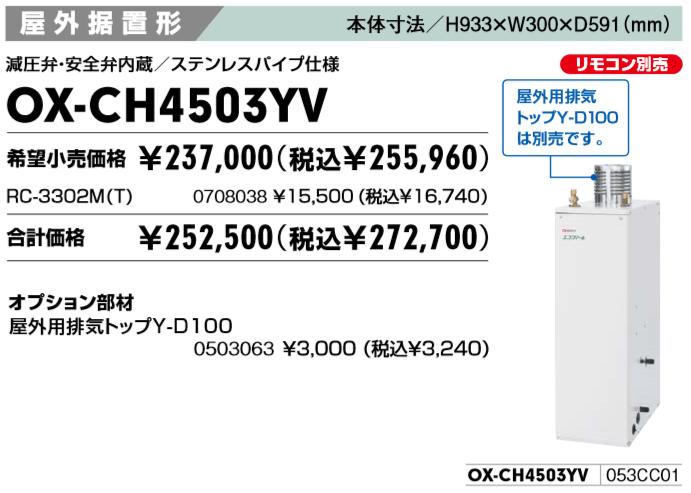 給湯器OX-CH4503YVの価格