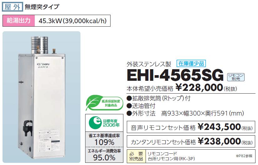 給湯器EHI-4565SG