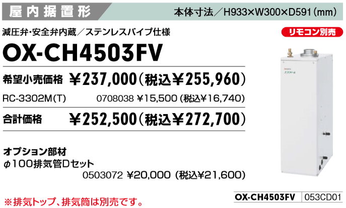 給湯器OX-CH4503FVの価格