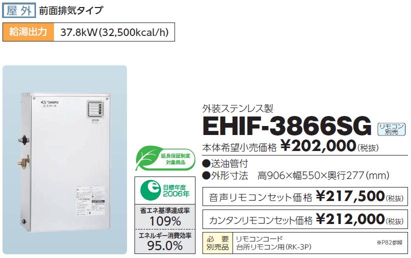 給湯器EHIF-3866SG