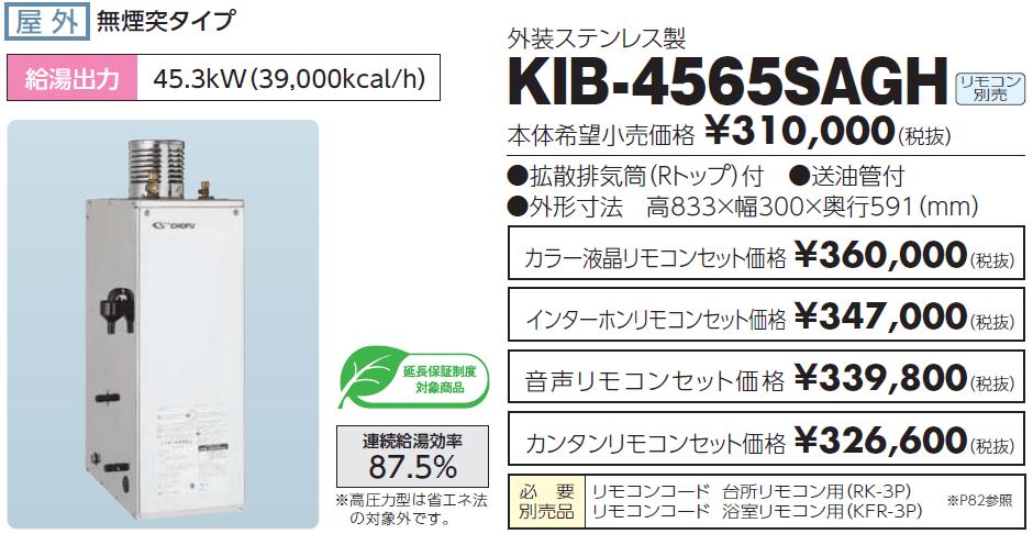 給湯器の交換を盛岡で施工する費用KIB4565SAGH無煙突
