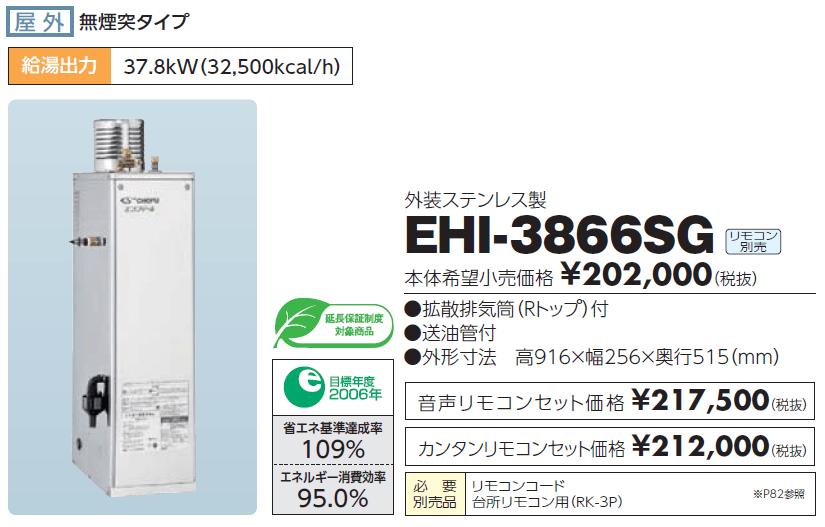 給湯器EHI-3866SG