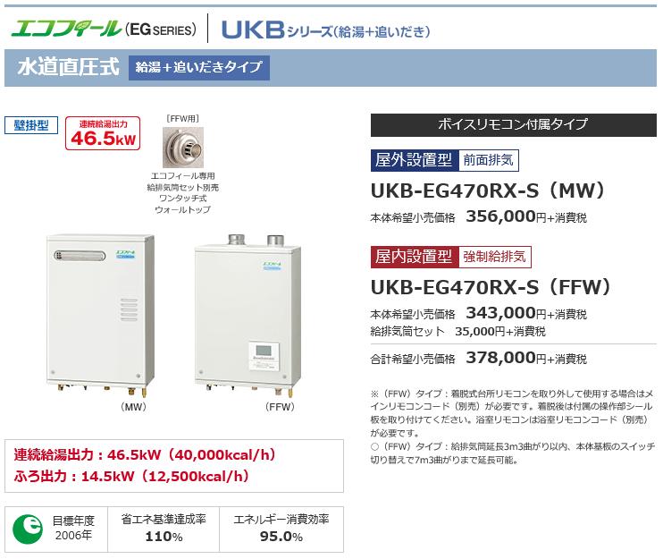 エコフィールコロナUKB-EG470RX-S(FFW)