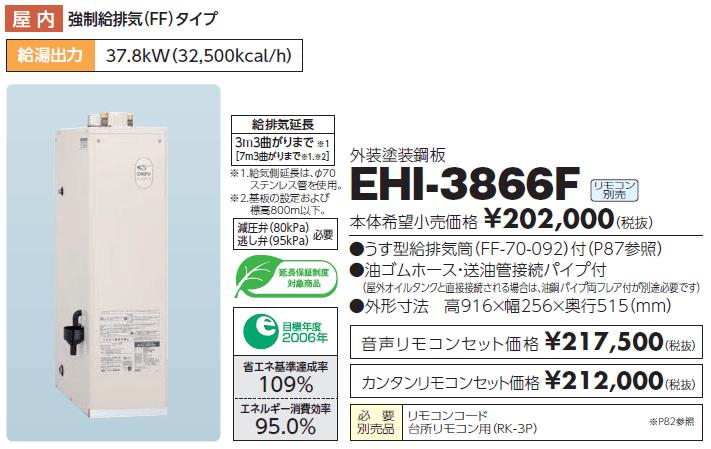 給湯器EHI-3866F