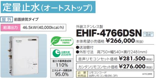 エコフィールEHIF-4766DSN