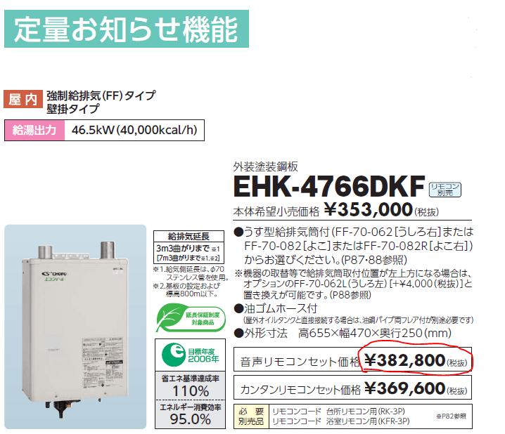 エコフィールEHK-4766DKF