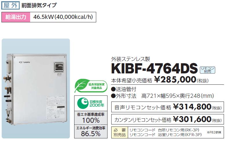 給湯器 長府製作所 KIBF-4764DS