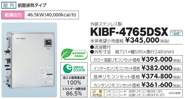 給湯器 長府製作所 KIBF-4765DSX