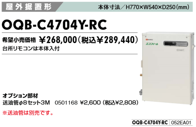 給湯器OQB-C4704Y-RCの価格