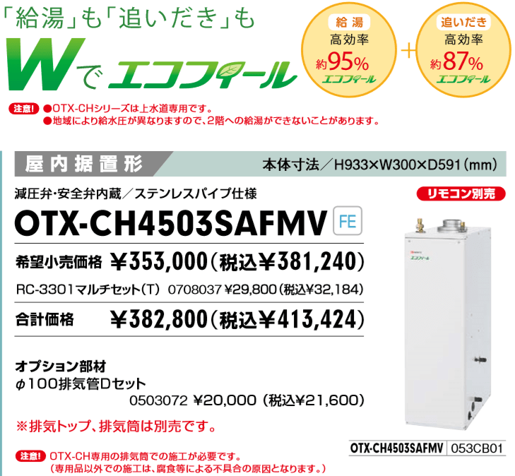 エコフィール 石油給湯器OTX-CH4502SAFMVの価格
