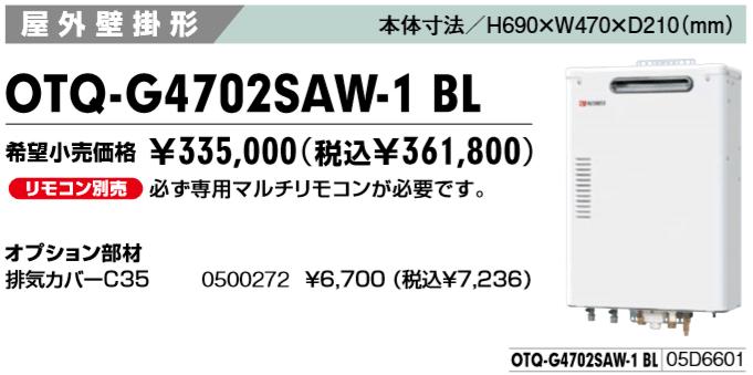 給湯器の交換の費用と価格OTQ-G4702SAW-1BL