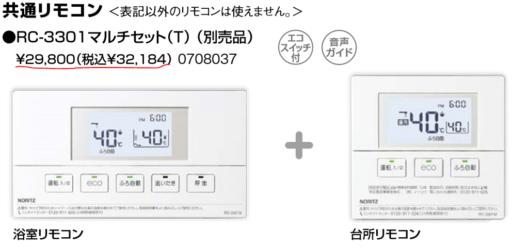 エコフィール給湯器専用リモコン交換