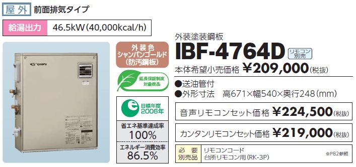 給湯器 長府製作所 IBF-4764D