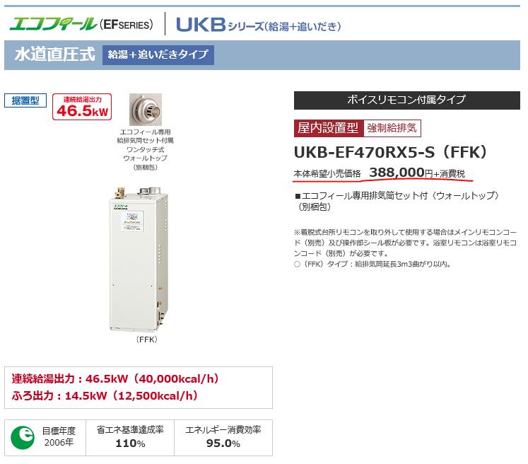 エコフィール コロナ UKB-EF470RX5-S(FFK)