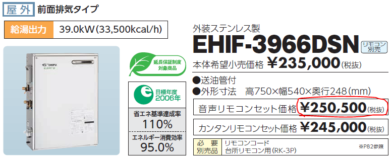 エコフィールEHIF-3966DSN