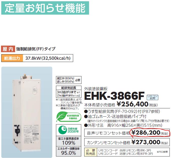 エコフィールEHK-3866F