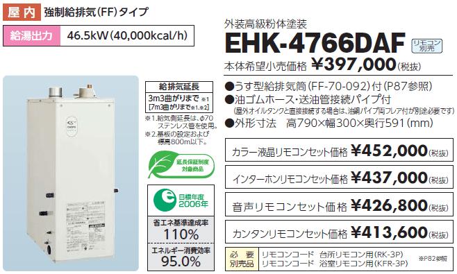 エコフィール 長府製作所EHK-4766DAF