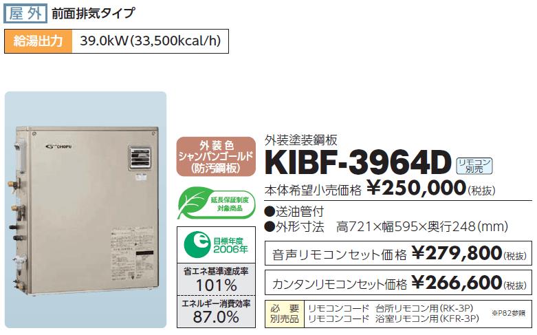 給湯器 長府製作所 KIBF-3964D