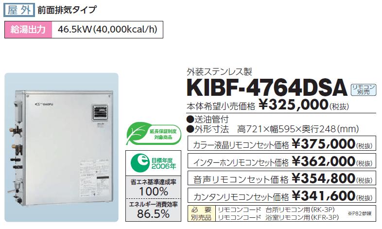給湯器 長府製作所 KIBF-4764DSA
