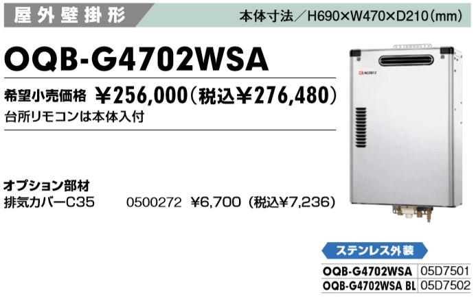 給湯器 ノーリツ OQB-G4702WSA