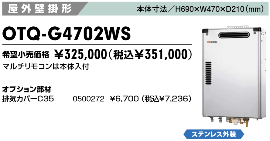 給湯器 ノーリツ OTQ-G4702WS