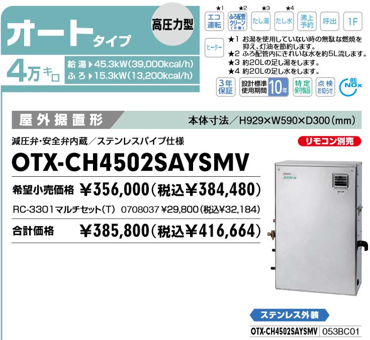 給湯器エコフィールOTX-CH4502SAYSMVの価格