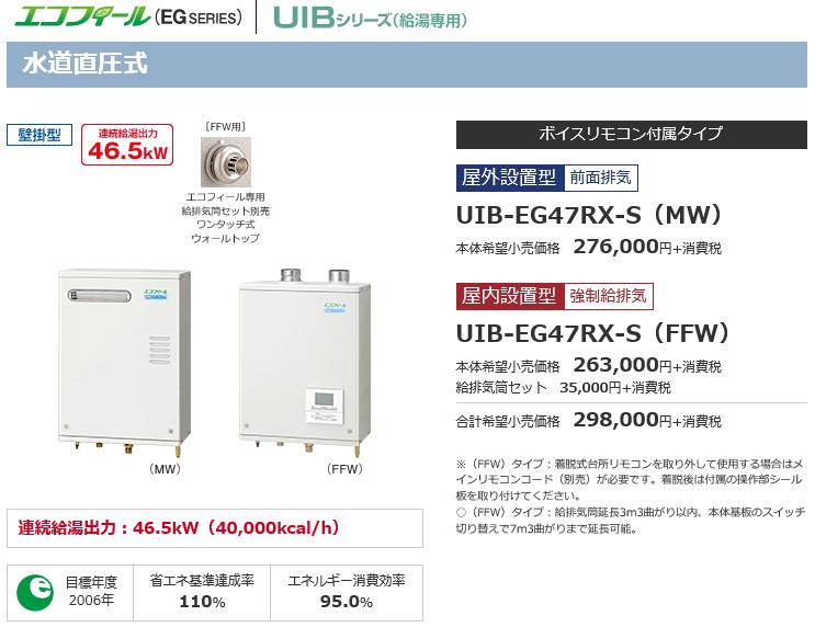 給湯器UIB-EG47RX-Sの価格