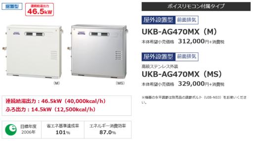 給湯器 コロナ UKB-AG470MX