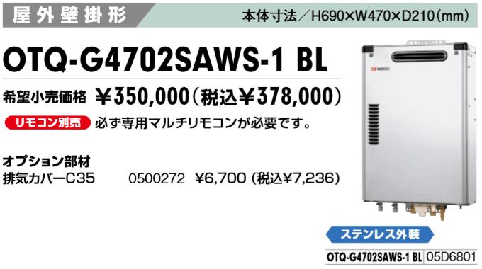 給湯器の交換の費用と価格OTQ-G4702SAWS-1BL
