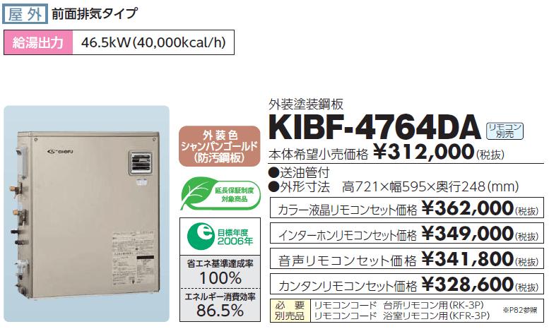 給湯器 長府製作所 KIBF-4764DA