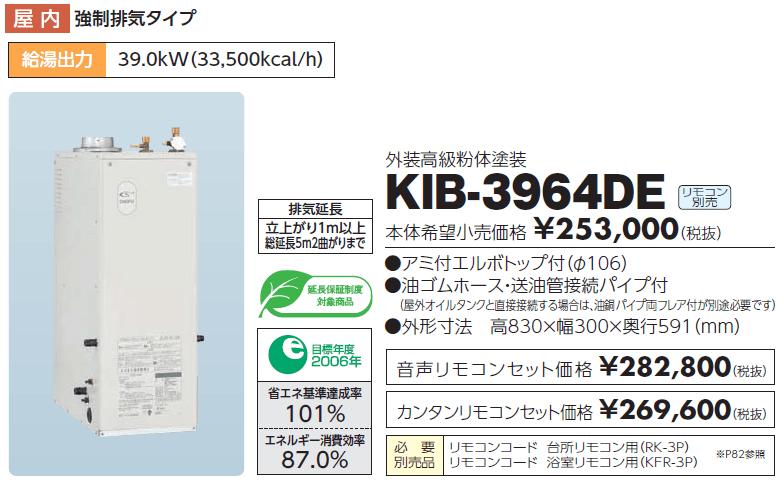 給湯器 長府製作所 KIB-4764DE