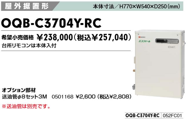 給湯器OQB-C3704Y-RCの価格