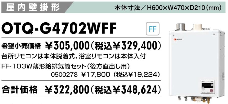 給湯器 ノーリツ OTQ-G4702WFF