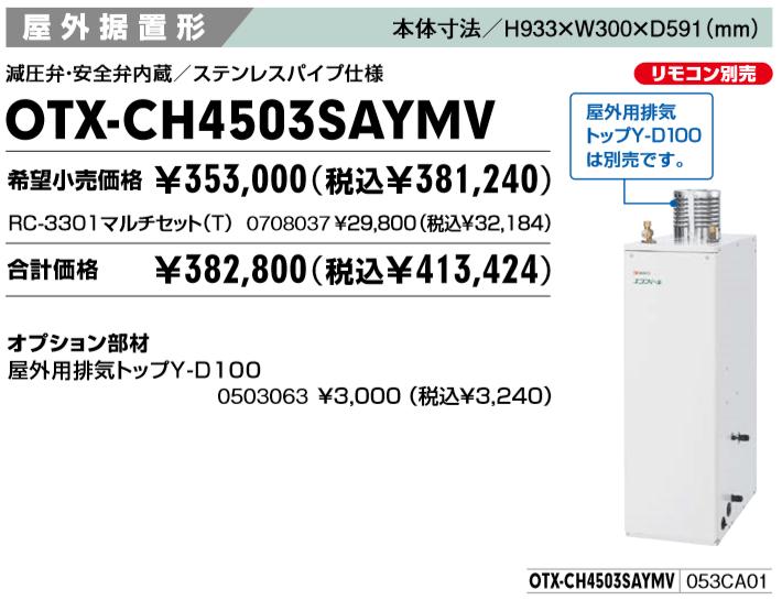 エコフィール 石油給湯器OTX-CH4502SAYMVの価格