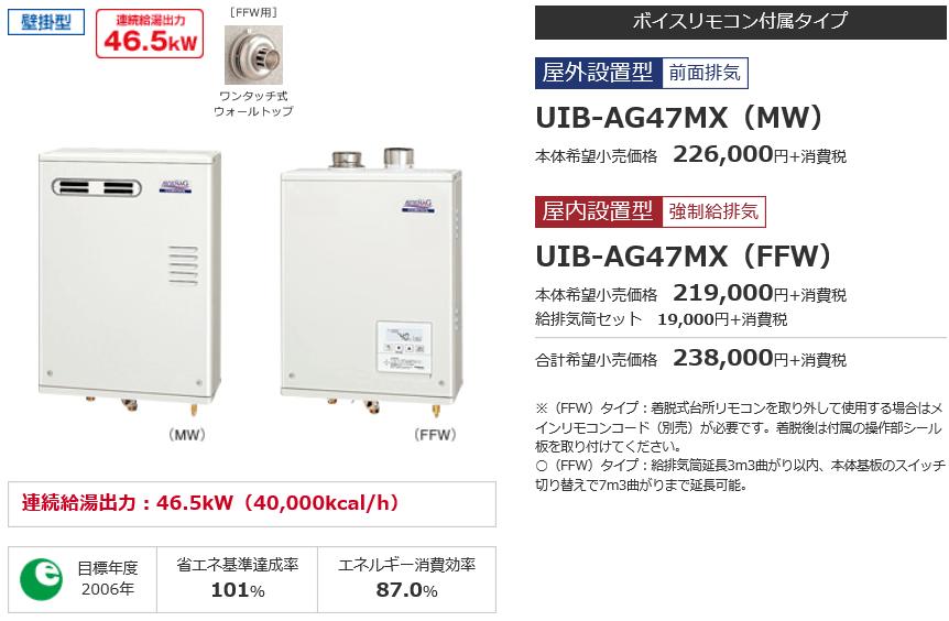 給湯器 コロナ UIB-AG47MX