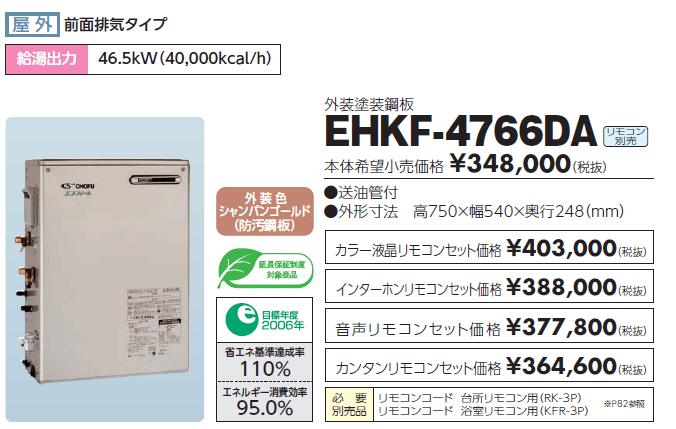 エコフィール長府製作所EHKF-4766DA