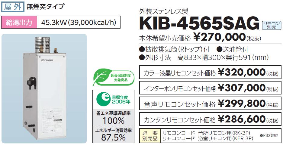 給湯器の費用KIB-4565SAG
