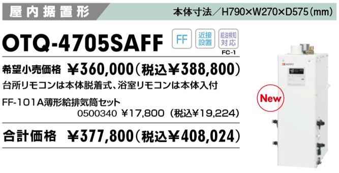 給湯器の交換の費用と価格OTQ-4705SAFF