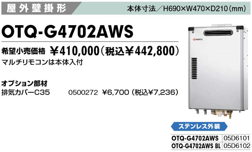 給湯器の交換の費用と価格OTQ-4702AW